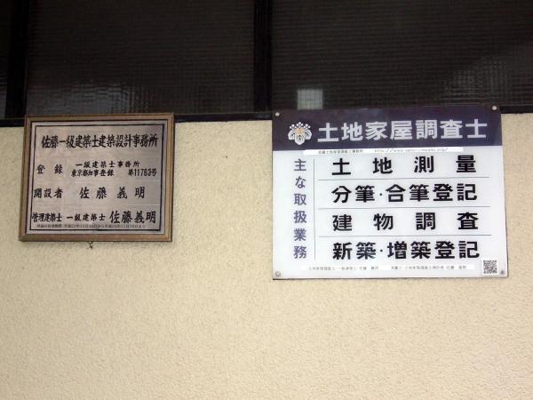 佐藤土地家屋調査士事務所