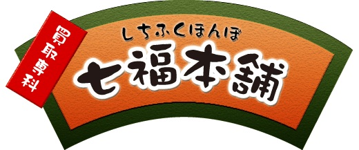 七福本舗 文京根津店